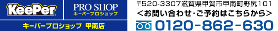 コーティング・手洗い洗車の専門店・滋賀県甲賀市のキーパープロショップ甲南店